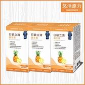 【悠活原力】日敏立清益生菌x3盒(30條/盒)-跨店超優惠