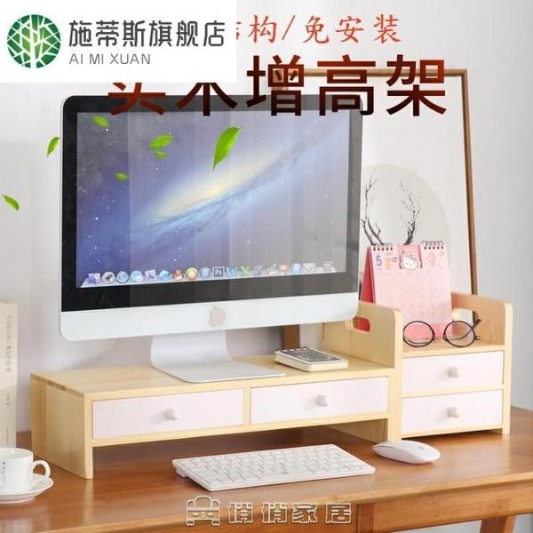 電腦增高架 實木電腦顯示器增高架桌面支架底座辦公室臺式架子收納墊高置物架YYJ 俏俏家居