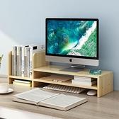 電腦增高架 電腦顯示器屏增高架底座支架子抬加高桌面鍵盤整理收納置物架書架YYJ【618特惠】