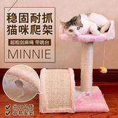 貓跳台 貓爬架劍麻磨爪貓爪柱貓窩貓樹貓跳台寵物貓咪玩具T 3色