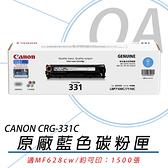【高士資訊】Canon 佳能 CRG-331 C / M / Y 原廠 彩色 碳粉匣 CMY CRG331