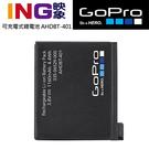 【6期0利率】GOPRO HERO4 專用 可充式鋰電池 AHDBT-401 公司貨 原廠