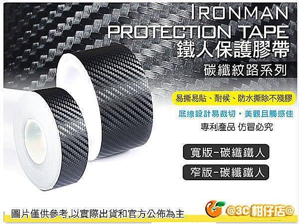 SUNPOWER 鐵人膠帶 保護膠帶 碳纖 大 寬版 耐高溫 相機 機身 鏡頭 閃燈 腳架 台灣製