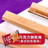 泰國 雀巢 Kitkat 巧克力餅乾條 (泰式奶茶風味) 35g 巧克力 餅乾 零食 現貨