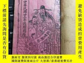 二手書博民逛書店罕見中華民國二十三年通用國曆Y12895
