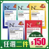 【任選2件$299】Neogence 霓淨思 深海藍藻/神經醯胺/淡斑/冰河醣蛋白/亮白 面膜 6入【BG Shop】