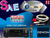 盛昱音響【現貨供應中】日本 DENON AVR-X4400H 環繞擴大機 #另有 AVR-X6400H