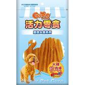 【寵物王國】活力零食-KR320火雞軟肉條(南瓜)120g
