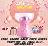 棉花糖機兒童棉花糖機家用花式棉花糖機器電動商用全自動迷你兒童禮品220V LX全網最低價