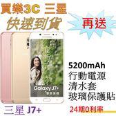 三星 Galaxy J7+ 雙卡機32G,送 5200mAh行動電源+清水套+玻璃保護貼,24期0利率,Sansung SM-C710