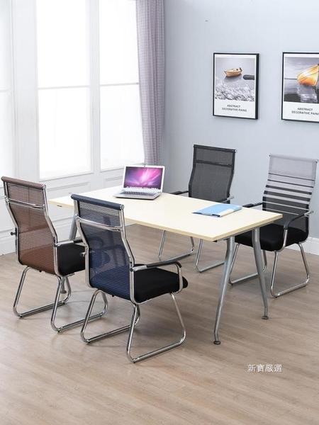電腦椅 簡約辦公椅電腦椅家用學生職員會議椅弓形網椅麻將宿舍靠背座椅子【快速出貨】