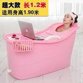 【免運】特大號成人沐浴桶兒童洗澡桶加厚塑膠保溫家用浴缸浴盆大人泡澡桶