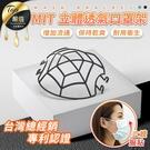 現貨! 專利設計 MIT台灣製 口罩架 2入裝 透氣口罩支架 立體口罩架 口罩支撐架 口罩神器 #捕夢網