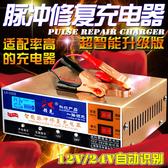充電機 汽車電瓶充電器充電機12v24v全智慧純銅蓄電池充電器電機自動修復 宜品