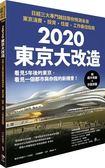 (二手書)2020東京大改造:日經三大專門雜誌帶你預測未來‧東京消費、投資、住居、工..