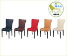 {{ 海中天時尚傢俱 }} C10  摩登時尚 餐椅系列 490-11  藍天餐椅