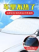 汽車防曬隔熱遮陽擋簾前擋風玻璃罩車窗遮擋布風擋前檔車用遮光板【618優惠】