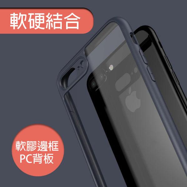 純色 矽膠 邊框 透明 防摔 蘋果 iPhone 7/8 plus 4.7 透明殼 手機殼 軟殼 硬殼 質感