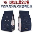 ◆MIX米克斯◆ TATA 火雞肉紅藜全犬糧 4LB(1.82kg)