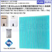 適用三菱Mitsubishi除濕機MJ-E180AK-TW MJ-E180VX-TW MJ-E175AF-TW MJ-E210FJ-TW抑菌防霉除臭PM2.5濾網