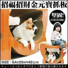 *WANG*【含運】日本寵喵樂《招福招財金元寶》貓抓板/貓窩/貓跳台 SY-451 耐重超棒