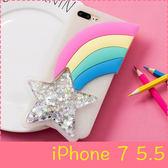【萌萌噠】iPhone 7 Plus (5.5吋) 韓國新款 可愛彩虹閃粉星星保護殼 全包矽膠防摔女款 手機殼 手機套