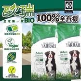 【培菓寵物48H出貨】加拿大歐瑞》YARRAH百分百有機全素食犬糧2kg送起司條6條