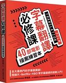字幕翻譯必修課:40部電影接案練習本