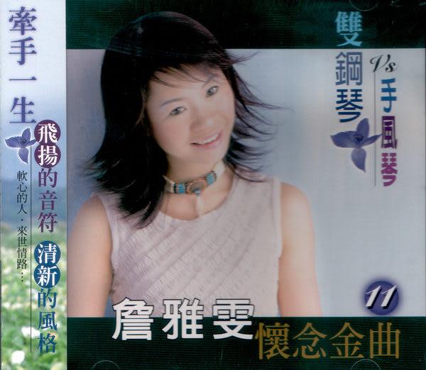詹雅雯 雙鋼琴手風琴 懷念金曲 第11集 CD (音樂影片購)
