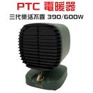 【JIS】F060 樂活不露 三代 桌上型電暖器 戶外暖爐 PTC 電暖器 390/600W 露營 帳篷 小暖爐 暖爐