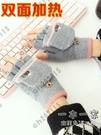 USB電熱手套充電加熱學生寫作業取暖游戲冬季保暖雙面發熱露半指 一木一家