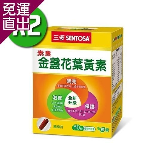 三多生技 素食金盞花葉黃素x2盒 (50粒/盒)【免運直出】