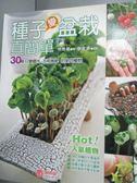 【書寶二手書T9/園藝_XFP】種子變盆栽真簡單_林惠蘭