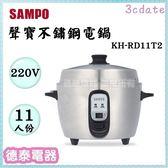 SAMPO【KH-RD11T2】聲寶11人份220V不鏽鋼電鍋【德泰電器】