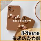 巧克力色 蘋果 iPhone 13 12 11 Pro max i7 i8 Plus XR XSmax 餅乾 零食 趣味保護套 手機殼 立體 軟殼
