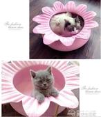 貓咪貓窩可拆洗寵物可愛狗狗窩菊花窩荷花窩用品YYJ 夢想生活家
