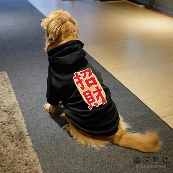 大狗狗衣服秋冬裝新年金毛拉布拉多薩摩耶寵物中大型犬【毒家貨源】