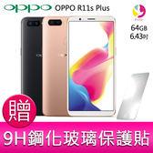分期0利率OPPO R11s Plus 6.43吋 6G/64G 智慧型手機    贈『9H鋼化玻璃保護貼*1』
