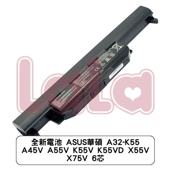 全新電池 ASUS華碩 A32-K55 A45V A55V K55V K55VD X55V X75V 6芯