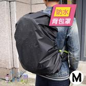 [7-11限今日299免運]M 防水背包罩 防塵罩 防水套 防雨罩 登山包罩 防汙 戶✿mina百貨✿【H052】