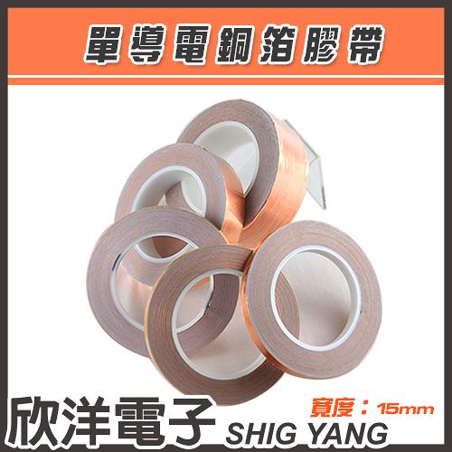15mm 單導電銅箔膠帶 (0001-15)