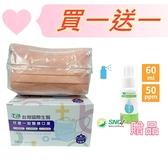 買1盒口罩送1瓶次氯酸水~ 兒童 醫療口罩 平面 (50入/盒) (哈密瓜) (雙鋼印) (台灣國際生醫)