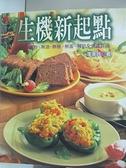 【書寶二手書T9/養生_JC1】生機新起點-無油、無糖、無蛋、無奶全健康食譜_李美玲