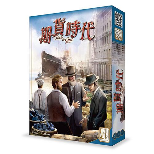 『高雄龐奇桌遊』 期貨時代 Hab & Gut 繁體中文版正版桌上遊戲專賣店