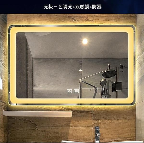浴室鏡 智能節能led燈鏡壁掛衛生間鏡子高清防霧衛浴鏡帶燈化妝鏡 - 古梵希