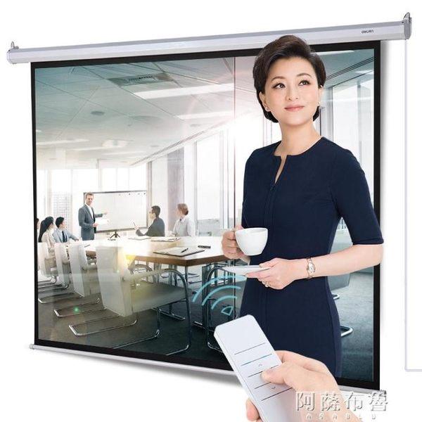 幕布 得力懸掛式投影布幕布電動遙控100英寸4:3投影幕布辦公家用投影儀幕布 阿薩布魯
