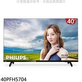 【南紡購物中心】飛利浦【40PFH5704】40吋FHD電視