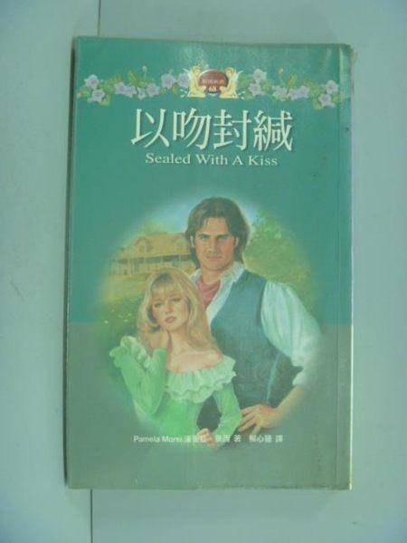 【書寶二手書T7/言情小說_GFT】以吻封箴_潘蜜拉莫西, 柳心蓮