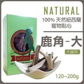 *WANG*【盒裝】100% 天然紐西蘭寵物點心《鹿角-大》120~200g