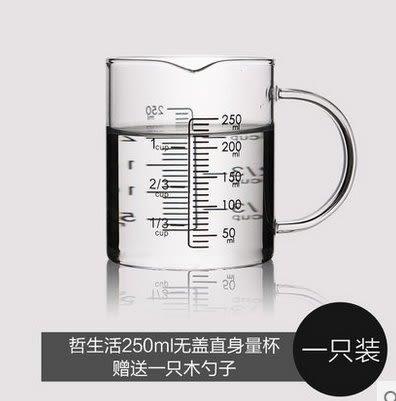 哲生活耐熱玻璃量杯兒童牛奶杯帶刻度微波爐量水杯透明刻度杯帶蓋